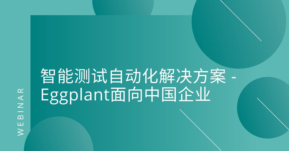 智能测试自动化解决方案 - Eggplant面向中国企业